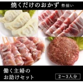 働く主婦のお助けセット(味付きとり串5本・味付き豚串5本・合挽きハンバーグ・苫小牧湧水豚餃子)