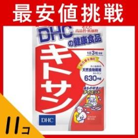 DHC キトサン 60粒 11個セット  セット商品は配送料がお得! ≪ポスト投函での配送(送料450円一律)≫