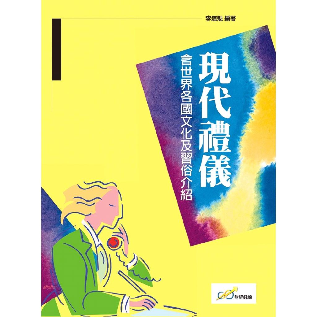 [79折]現代禮儀:含世界各國文化及習俗介紹/李道魁-編