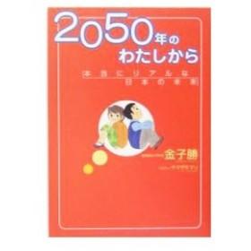 2005年のわたしから−本当にリアルな日本の未来−/金子勝
