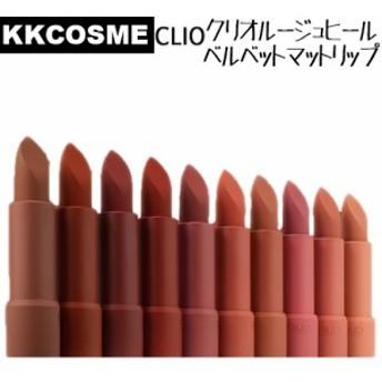 CLIO クリオ ルージュ ヒール ベルベット 全20カラー 口紅 リップスティック 正規品 韓国コスメ