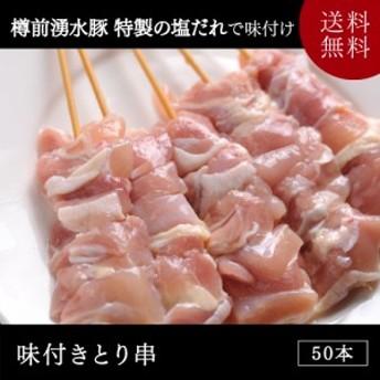 北海道産 味付きとり串 50本セット【送料無料】(北海道産鶏もも) 味付け不要のとり串!本格焼き鳥の味をご家庭でも!