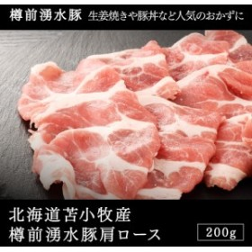 やわらかくておいしい肉、樽前湧水豚肩ロース 【ビィクトリーポーク(ケンボロー種)】= 北海道産