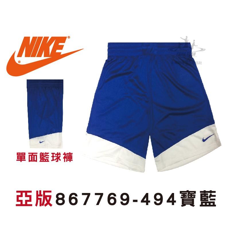 NIKE 867769-494 寶藍色 【亞洲版】 單面穿球褲 公司貨 867769 ☆永璨體育☆
