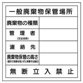 廃棄物保管場所標識 東京化成製作所 101