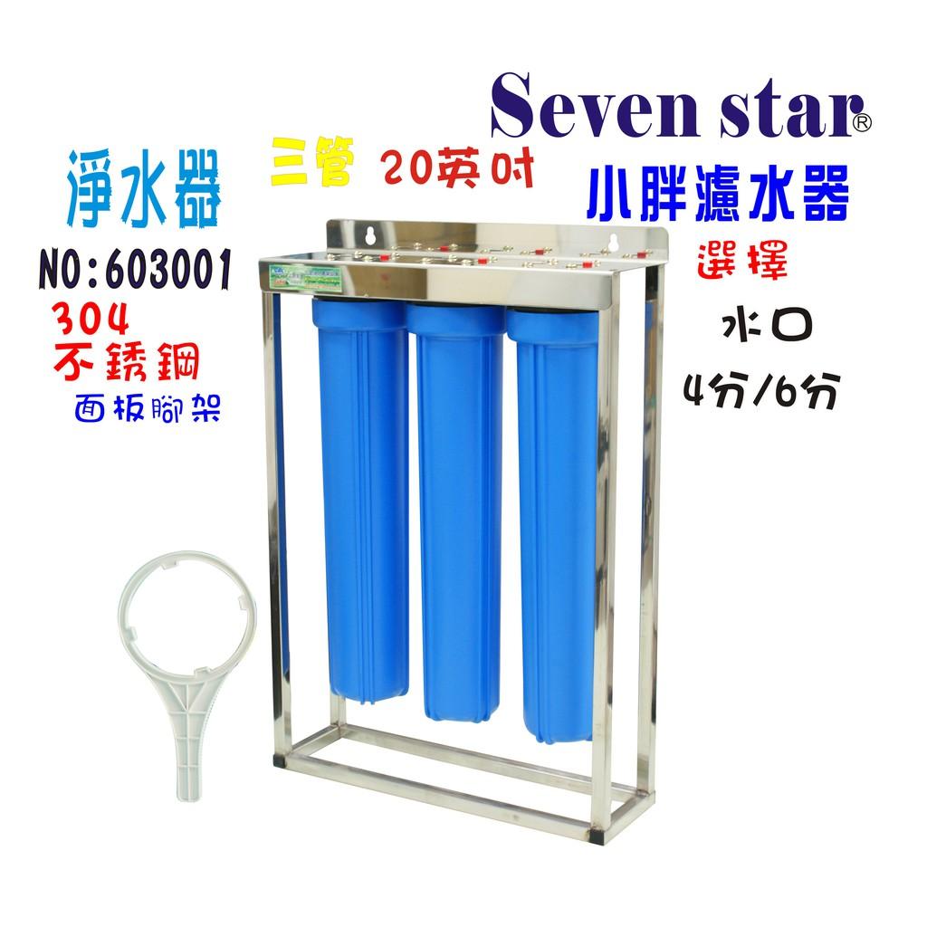 20英吋小胖三管304白鐵腳架濾殼組 濾水器 濾心貨號 603001 Seven star淨水網