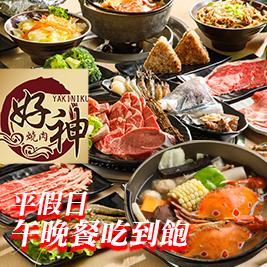 【好神燒肉-goodgodyakiniku】-平假日午晚餐無煙燒烤吃到飽