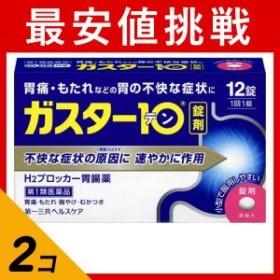 ガスター10 12錠 2個セット 第1類医薬品 セット商品は配送料がお得! ≪ポスト投函での配送(送料350円一律)≫