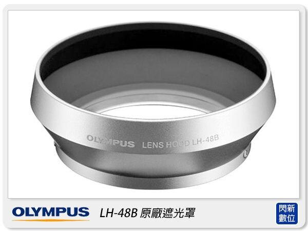 【銀行刷卡金+樂天點數回饋】OLYMPUS LH-48B 原廠 遮光罩(LH48B,M.ZD 17mm F1.8用,元佑公司貨)