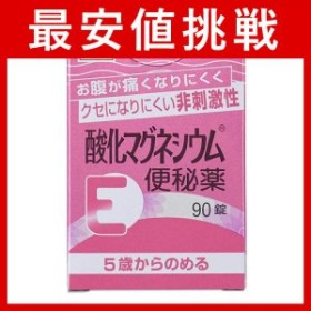 酸化マグネシウムE便秘薬 90錠 第3類医薬品 ≪ポスト投函での配送(送料450円一律)≫