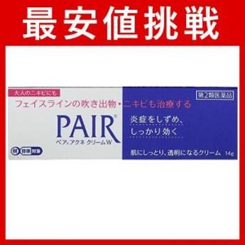 ペアアクネクリームW 14g 第2類医薬品 ≪ポスト投函での配送(送料350円一律)≫