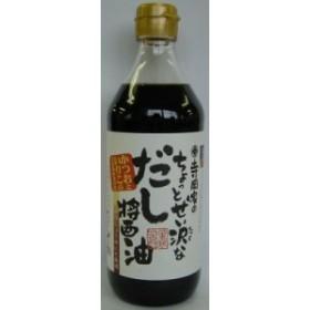 寺岡有機醸造 ちょっとぜい沢なだし醤油 500ml まとめ買い(×12)|4964366426057(tc)