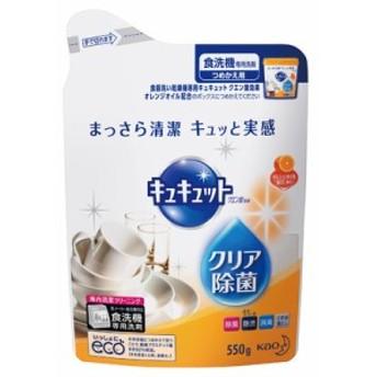 花王 食洗機用キュキュットクエン酸効果オレンジ詰替 550g|4901301259851(tc)
