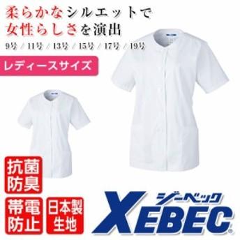 白衣 レディース 半袖 上衣 襟ナシ 25106 白衣 衛生服 食品加工 調理 制服 ユニフォーム ジーベック