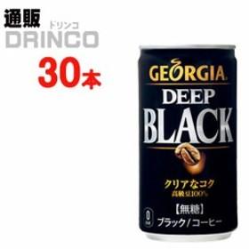 缶コーヒー ジョージア ディープ ブラック 185g 缶 30 本  ( 30 本    1 ケース ) コカ コーラ