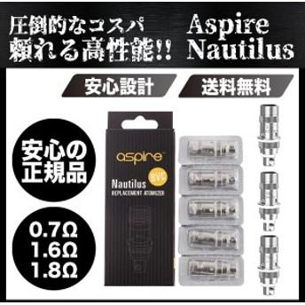 Aspire Nautilus アスパイア ノーチラス アトマイザー ヘッド 専用交換コイル 0.7Ω 1.6Ω 1.8Ω (5個入り) VAPE 電子タバコ