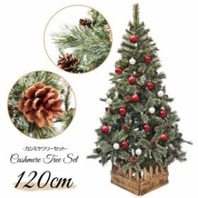 おしゃれな北欧クリスマスツリー カシミヤツリーセット120cm