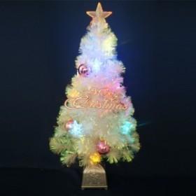 北欧 おしゃれなクリスマスツリー 90cmチェンジングパールファイバーツリーセット(チェンジングスターLED付き)
