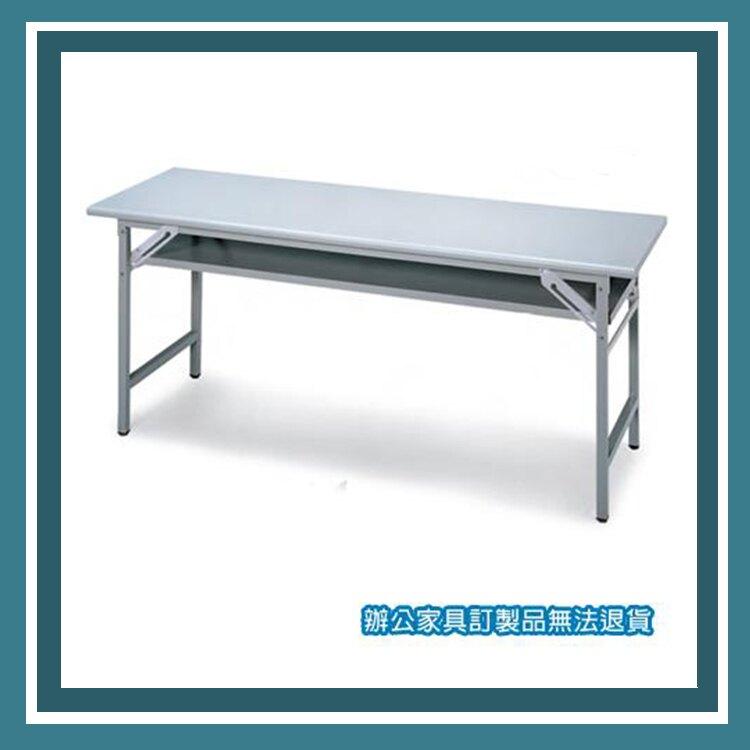 【必購網OA辦公傢俱】 CPA-2560G 折疊式會議桌、鐵板椅系列