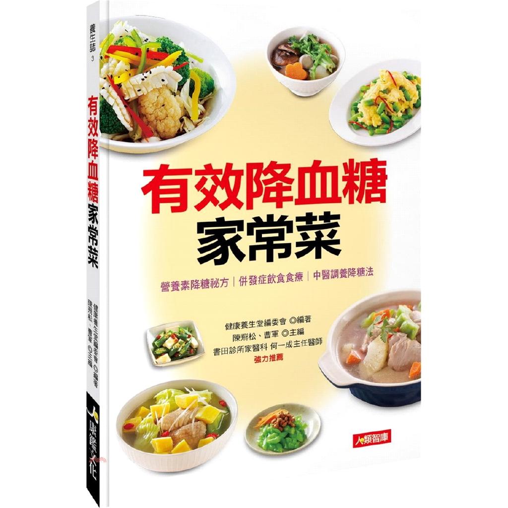 《康鑑文化》有效降血糖家常菜[85折]