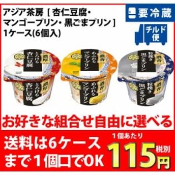 【要冷蔵】アジア茶房/杏仁豆腐,マンゴープリン,黒ごまプリンから選べる1ケース(6個)
