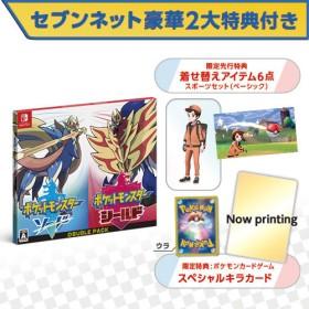Nintendo Switch 『ポケットモンスター ソード・シールド』ダブルパック【セブンネット豪華2大特典付】