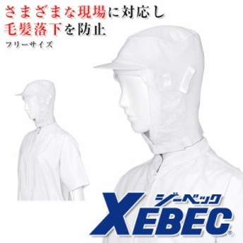 フード ツバ付き 25402 白衣 衛生服 食品加工 調理 制服 ユニフォーム ジーベック