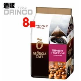ジョージア ジョージアカフェ 芳醇な香りのマイルドブレンド コーヒーバッグ 64g 8本 (8本1ケース) コカ コーラ