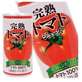 神戸居留地 完熟トマト100% 有塩 185g缶×30本 賞味期限:3ヶ月以上  送料無料 【8月30日出荷開始】