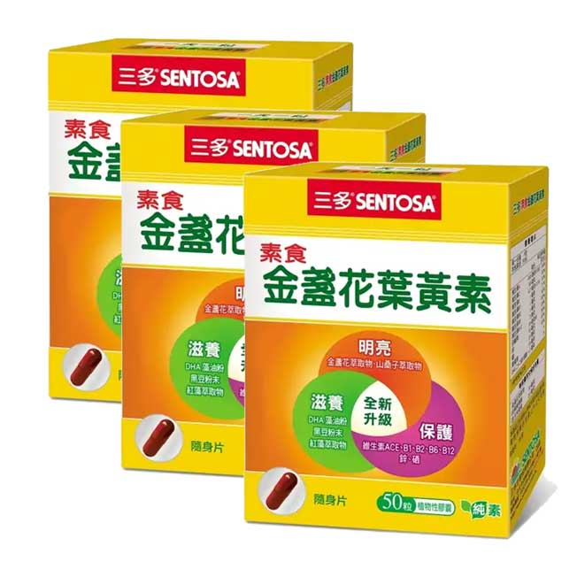 三多 素食金盞花葉黃素 膠囊 50粒 3入組 【德芳保健藥妝】