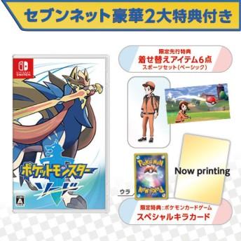 Nintendo Switch 『ポケットモンスター ソード』【セブンネット豪華2大特典付】