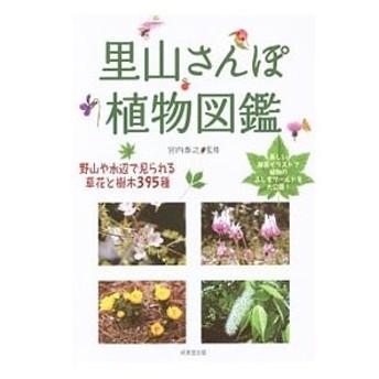 里山さんぽ植物図鑑/宮内泰之