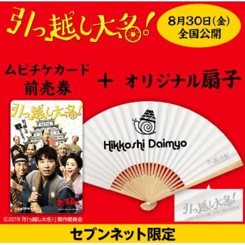 映画「引っ越し大名!」オリジナル扇子付きムビチケカード前売券(一般)<セブンネット限定>