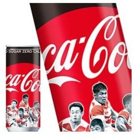 コカ・コーラ コカ・コーラ ゼロ 250ml缶×30本 賞味期限:2ヶ月以上  送料無料 【4〜5営業日以内に出荷】