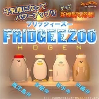 【めざましテレビで紹介☆】Fridgeezoo HOGEN 今度は牛乳瓶?ゲップもするよ!『フリッジィズー方言』【 フリッジーズー】