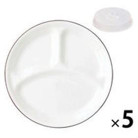 【数量限定 レンジカバーおまけ付】 コレール タフホワイト(ネイチャー) ランチ皿(大) 1セット(5個) パール金属