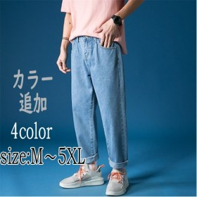 [55555SHOP] 【新作入荷】夏の新品/メンズ-ジーンズ/大活跃/韓国 メンズファッション カジュアル デニムパンツ 韓国風 学院風 高品質 ハーレムパンツ