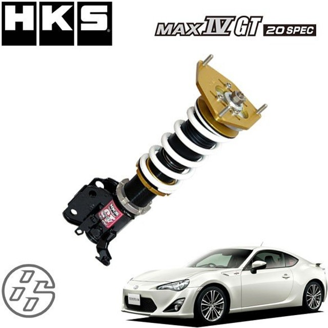[HKS] ハイパーマックス マックスIV GT 20SPEC 車高調  86 ZN6 12/04〜 FA20