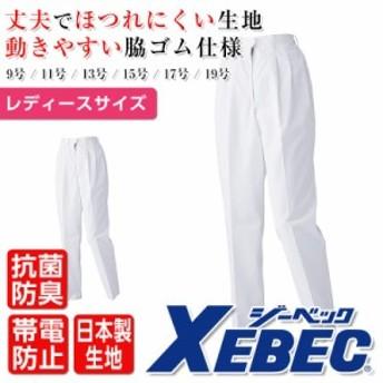 白衣 スラックス レディース 25310 白衣 衛生服 食品加工 調理 制服 ユニフォーム ジーベック