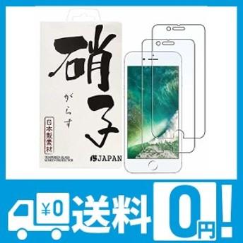 iphone8 ガラスフィルム iphone7 ガラスフィルム iphone8 フィルム iphone7 フィルム 2枚セット 強化ガラス 保護ガラス 防指紋 気泡