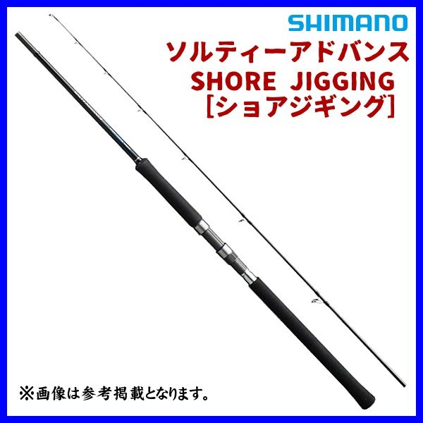 シマノ (SHIMANO) S 96M シーバス 【大型商品】 19 ソルティーアドバンス