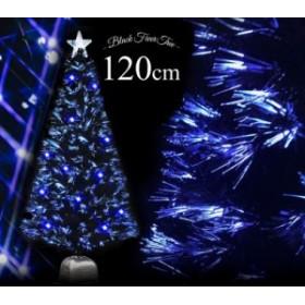 クリスマスツリー ブラックファイバーツリー120cm おしゃれ (ブルーLED20球付) ヌードツリー【pot】