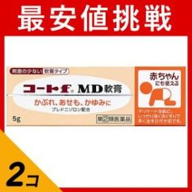 コートfMD軟膏 5g 2個セット 指定第2類医薬品 セット商品は配送料がお得! ≪ポスト投函での配送(送料350円一律)≫