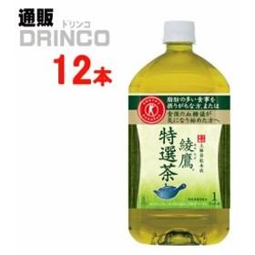 お茶 綾鷹 特選茶 1L ペットボトル 12 本  ( 12 本    1 ケース ) コカ コーラ