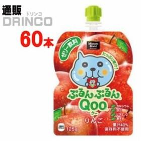 ジュース ミニッツメイド ぷるんぷるん Qoo クー りんご 125g パウチ 60本 (30本2ケース) コカ コーラ