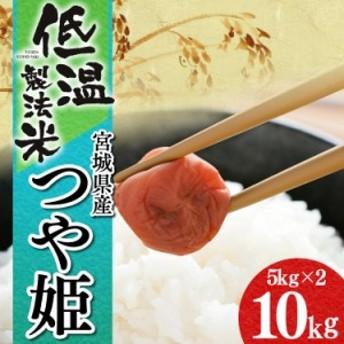 米 お米 つや姫 10kg 宮城県産つや姫 5kg×2袋 10キロ 30年度産 低温製法米 生鮮米 密封新鮮パック 一等米100% ご飯 ごはん うるち米 精
