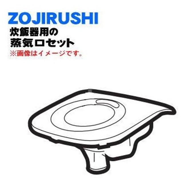 BE256813A-01 象印 炊飯器 用の 蒸気口セット ★ ZOJIRUSHI