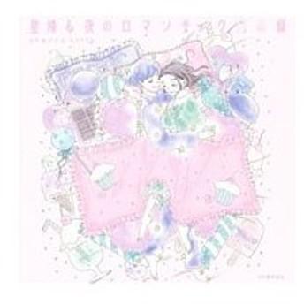星降る夜のロマンチック妄想録/Sherry Liliy