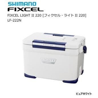 (期間限定セール) シマノ クーラーボックス フィクセル ライト2 220 LF-222N ピュアホワイト (O01) (S01)
