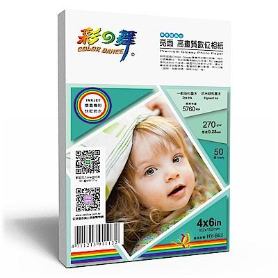 彩之舞 4x6 inch 亮面高畫質 數位相紙 HY-B63 500張